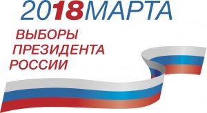 логотип-выборы_2018